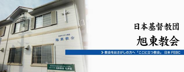 日本基督教団 旭東教会
