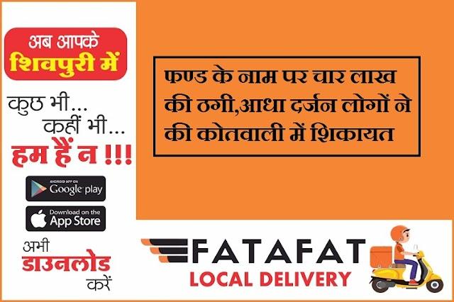 फण्ड के नाम पर चार लाख की ठगी, आधा दर्जन लोगों ने की कोतवाली में शिकायत / Shivpuri News