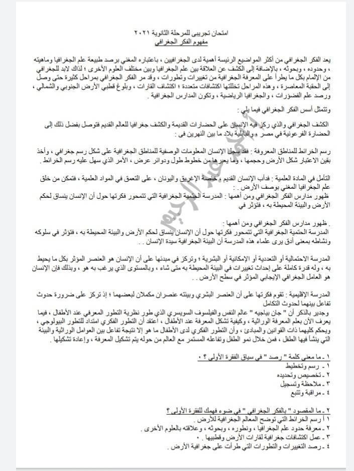 الامتحان التجريبي الثانى (مايو) لغة العربية الثانوية العامة 2021 مستر أحمد عبد الرحيم