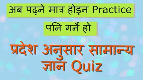 Nepali GK Online Quiz Practice Set by 7 States of Nepal