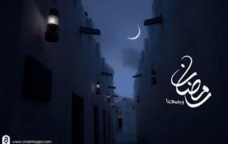 صور رمضان يجمعنا