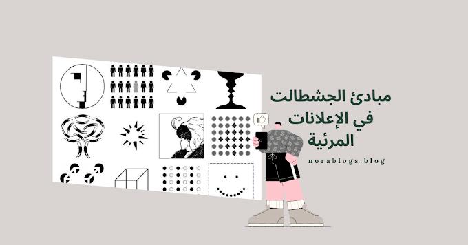 مبادئ الجشطالت في الإعلانات المرئية