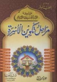موسوعة الأسرة تحت رعاية الإسلام 1 - مراحل تكوين الأسرة pdf
