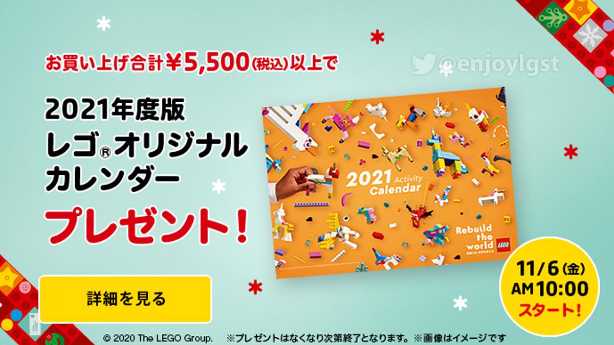 11/6(金)から楽天レゴストアで2021レゴカレンダープレゼント!(2020)