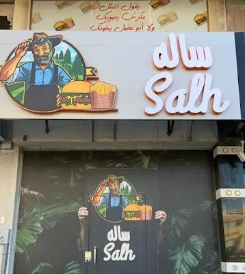ساله برجر salh الدمام | المنيو ورقم الهاتف والعنوان