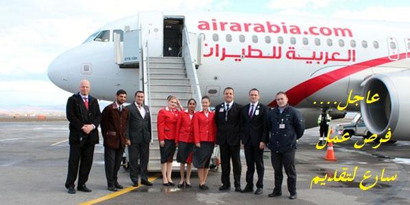 فرصه هائلة للعمل في شركة العربية للطيران لجيمع المؤهلات العليا من الجنسين براتب 22000 درهم