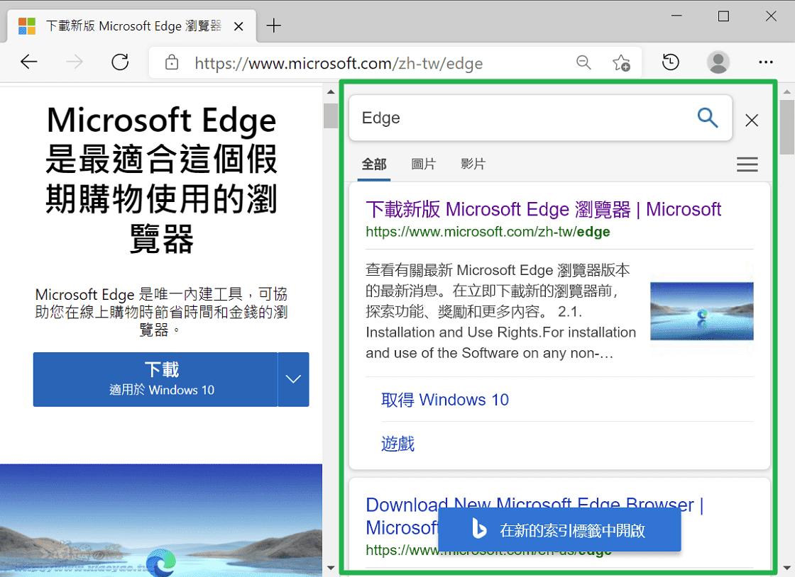 移除 Edge 右鍵Bing提要欄位搜尋