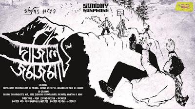 Feluda | Darjeeling Jomjomat | Satyajit Ray Sunday Suspense mp3 High Quality