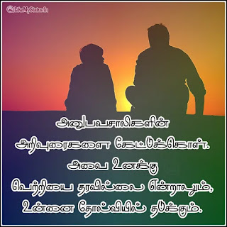 Advice tamil quote