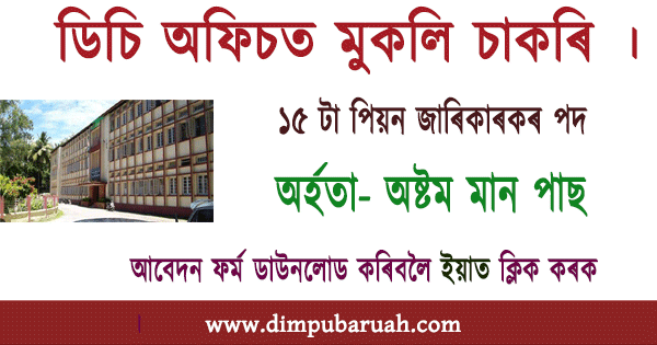 DC OFFICE JOBS IN ASSAM