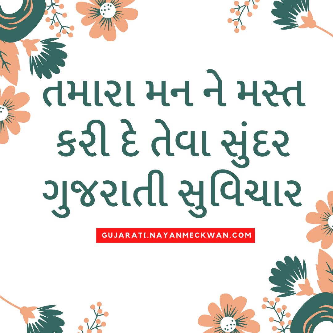 Good Morning Suvichar, Image quotes in Gujarati for WhatsApp ગુજરાતી સુવિચાર સ્ટેટ્સ