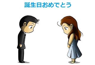 Ucapan Selamat Ulang Tahun Bahasa Jepang