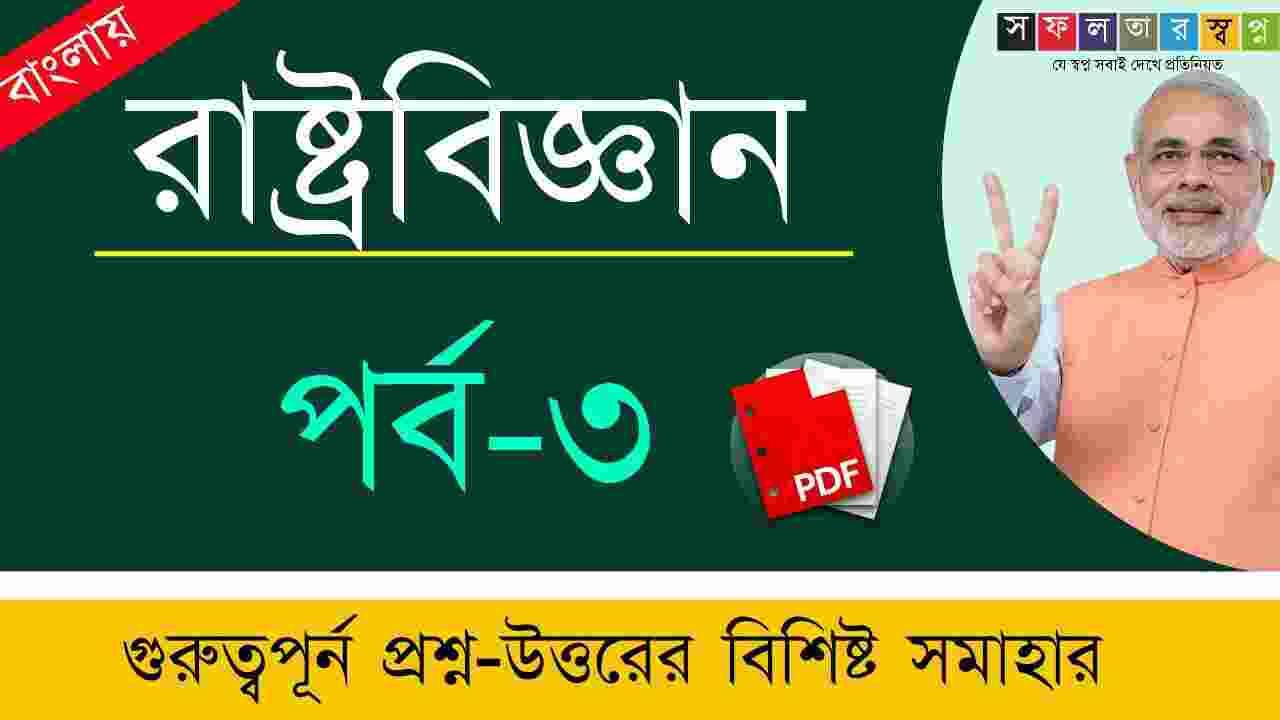 Political Science Questions Answers Part-3 Bengali PDF-রাষ্ট্রবিজ্ঞান প্রশ্ন উত্তর