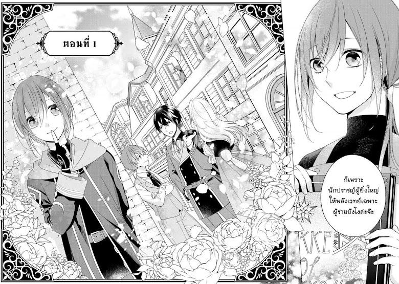 Wakeari Madoushi wa Shizuka ni Kurashitai - หน้า 5