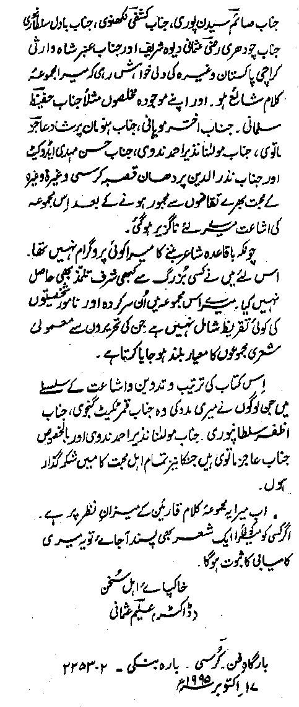 Urdu poetry ghazal book