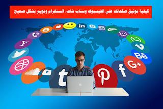 كيفية توثيق صفحاتك على الفيسبوك وسناب شات, انستغرام وتويتر بشكل صحيح