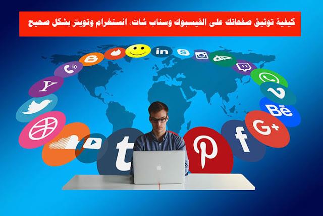, توثيق حساب فيس بوك 2020, رابط توثيق حساب الفيس بوك 2019, علامة فيسبوك, توثيق صفحة شخصية فيس بوك, كيفية توثيق حساب انستقرام, كيفية توثيق حساب تويتر, فتح رابط التوثيق, العلامة الزرقاء في انستقرام,  , كود العلامة الزرقاء فيس بوك, علامة التوثيق للنسخ, Hello Facebook team I would like, كيفية الحصول على علامة زرقاء وابهار اصدقائك, طلب شارة تحقق انستقرام, علامة الفيس بوك, كيف تجعل صفحتك على الفيس بوك رسمية, توثيق صفحة الفيس بوك 2019,  , شارات فيس بوك, الصفحة الزرقاء 2018, توثيق حساب انستقرام, صفحات موثقة, توثيق حساب تيك توك بالعلامة الزرقاء, توثيق الاسك 2020, بارتنر فيس بوك, كيفيه توثيق صفحة الفيس بوك, مميزات توثيق الفيس بوك,  , خدعة توثيق حساب فيس بوك, الصفحه الزرقاء 2020, أفضل صفحات الفيس بوك 2020, كيفية توثيق قناة اليوتيوب, نسخ العلامة الزرقاء, توثيق الاسك 2019, توثيق حساب الفيس بوك بالعلامة الزرقاء 2018, توثيق حساب الفيس بوك بالعلامة الزرقاء 2020,