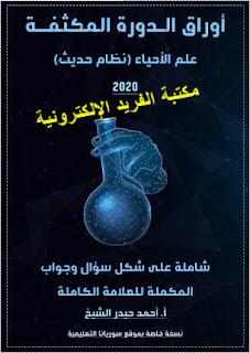 مكثفة علوم بكالوريا 2020 سوريا أحمد حيدر الشيخ