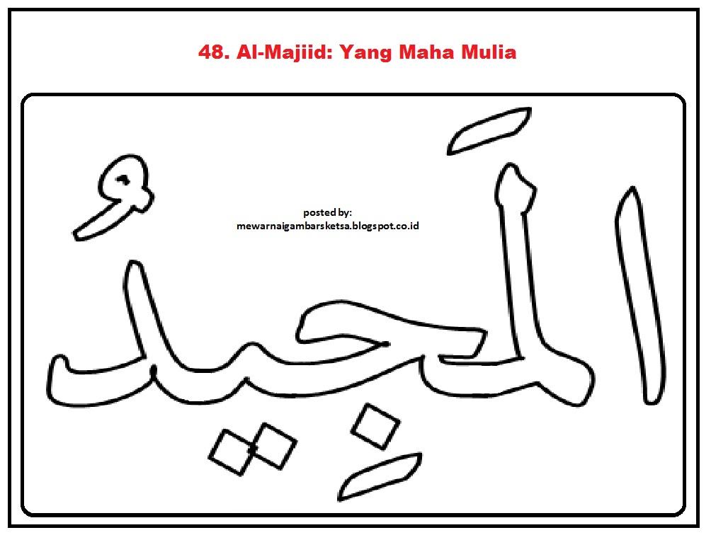 Kaligrafi Asmaul Husna Al Aziz Gambar Islami