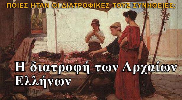 Τι έτρωγαν οι Αρχαίοι Έλληνες;