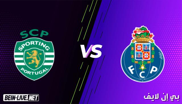 مشاهدة مباراة بورتو وسبورتينغ لشبونة بث مباشر اليوم بتاريخ 27-02-2021 في الدوري البرتغالي