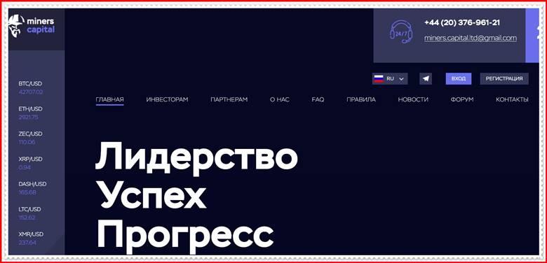Мошеннический сайт miners.capital – Отзывы, развод, платит или лохотрон? Мошенники