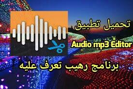 Download audio mp3 Editor 2018 gratuit