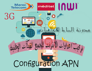 Maroc Telecom,Orange,Inwi