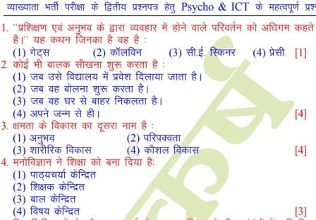 DSSSB PRT Exam 1100 Psychology MCQ with Answer PDF Download