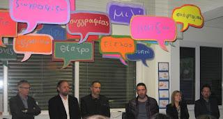 Τα εγκαίνια του Εργαστηρίου Ανάγνωσης Τέχνης και Τεχνολογίας «Κυψέλη» στο 19ο Δημοτικό Σχολείο Κατερίνης.