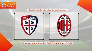 مشاهدة مباراة ميلان ضد كالياري 16-05-2021 في الدوري الايطالي