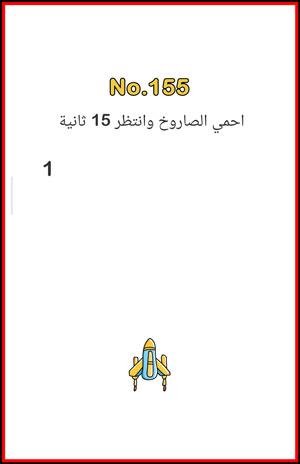 حل لعبة Brain Out المستوى 154