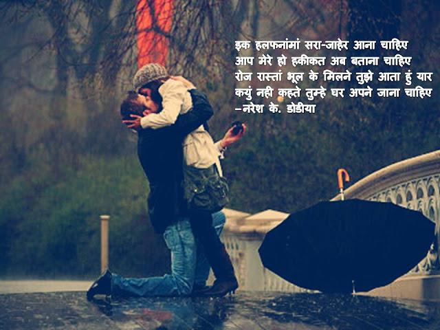 इक हलफनांमां सरा-जाहेर आना चाहिए Hindi Muktak By Naresh K. Dodia