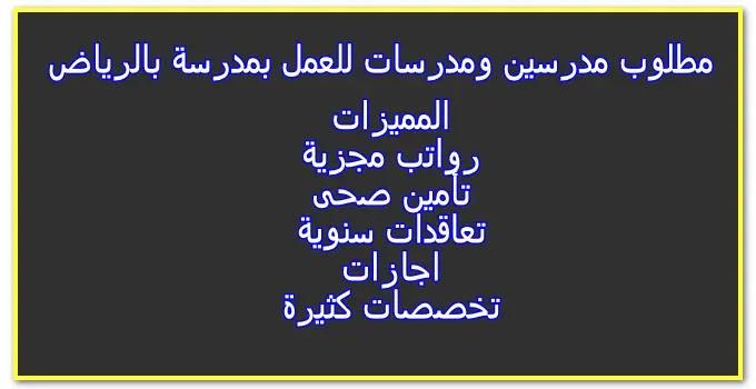 مطلوب مدرسين ومدرسات للسعودية بمدينة الرياض برواتب مميزة