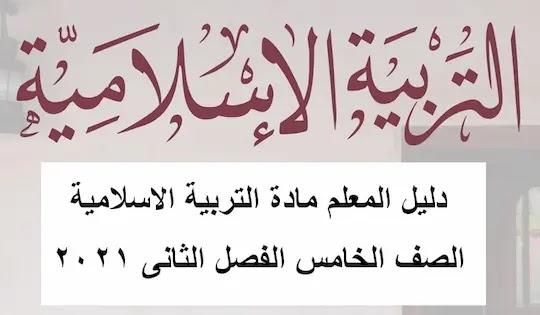 دليل المعلم مادة التربية الاسلامية الصف الخامس الفصل الثانى 2021