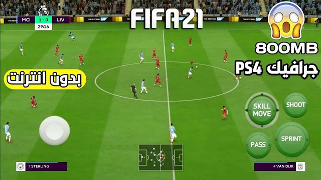 تحميل لعبة فيفا 2021 بدون انترنت لجميع هواتف الاندرويد خرافية FIFA 21 Mobile جرافيك PS4