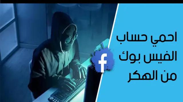 حماية الفيسبوك من الهكر