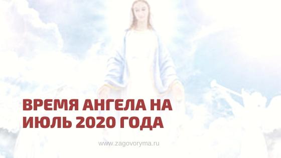 Время ангела на июль 2020 года