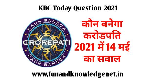 केबीसी 2021 में आज का सवाल क्या है - KBC Today Question 14 May 2021