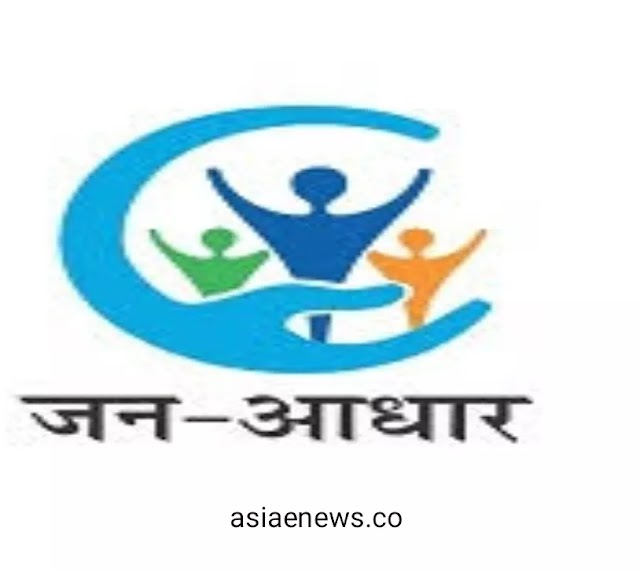 Jan Aadhar card Rajasthan full information about registration, eligibility and print
