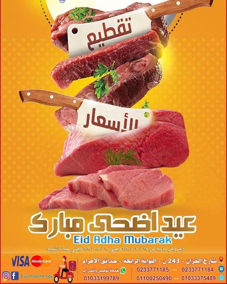 عروض يورومارشيه مصر من 17 يوليو حتى 10 اغسطس 2020 عروض عيد الاضحى
