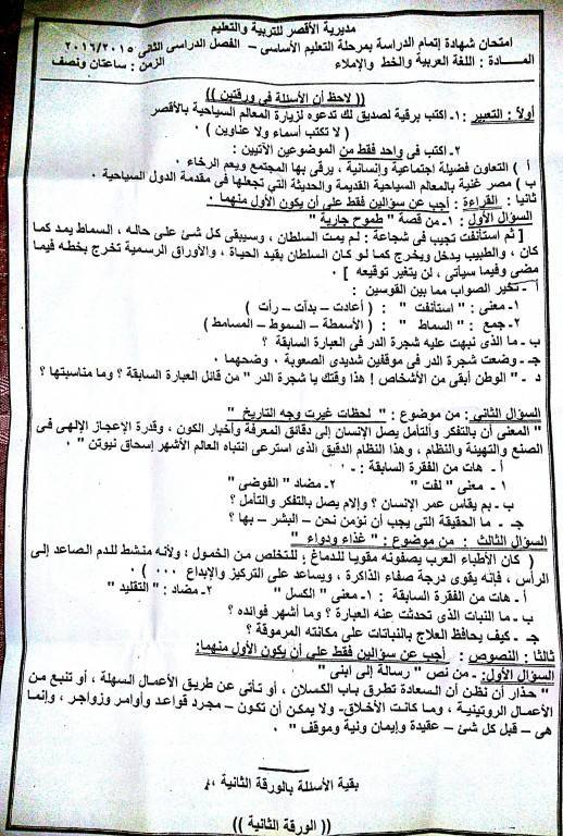 امتحان اللغة العربية محافظة الاقصر للصف الثالث الاعدادى الترم الثاني 2016