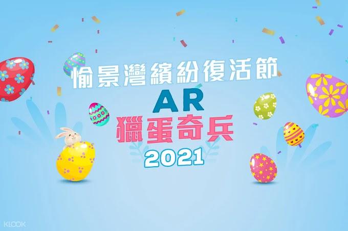 愉景灣復活節Fun Pack 2021年4月2日至4日