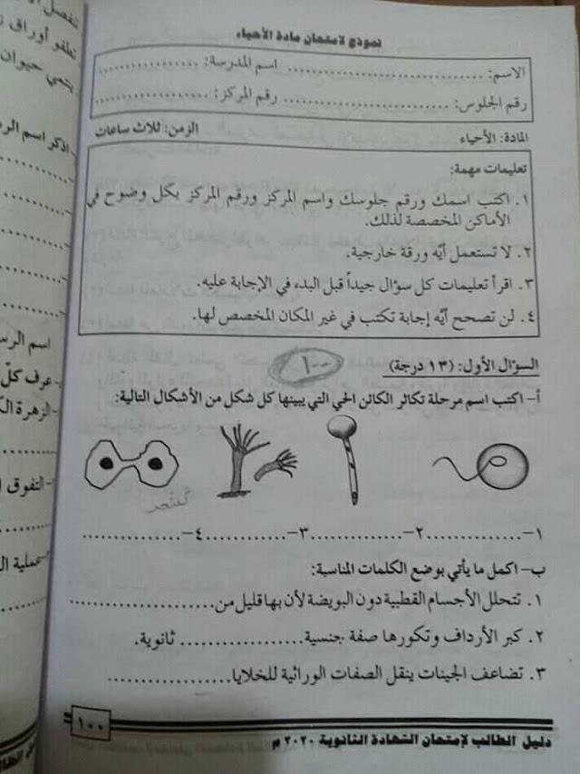 دليل و نموذج اسئلة مادة الاحياء الشهادة السودانية 2020