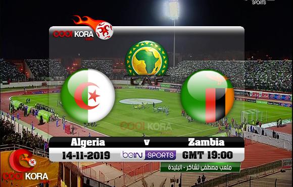 مشاهدة مباراة الجزائر وزامبيا اليوم 14-11-2019 تصفيات كأس أمم أفريقيا