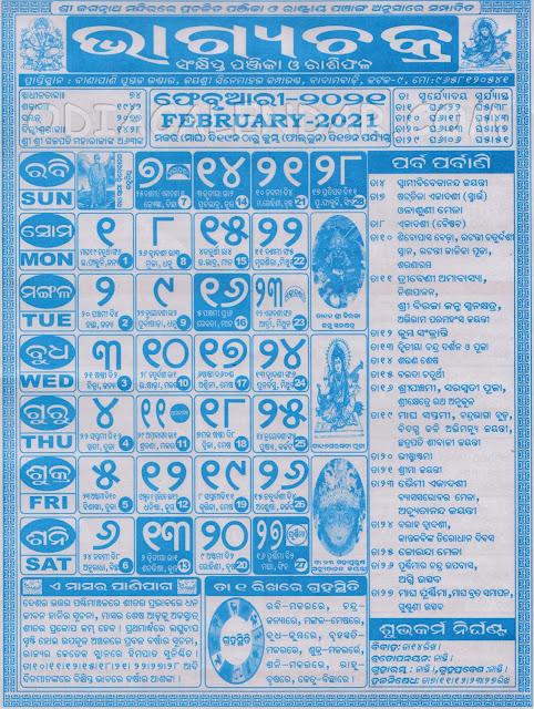 February Odia Bhagyachakra Calendar 2021
