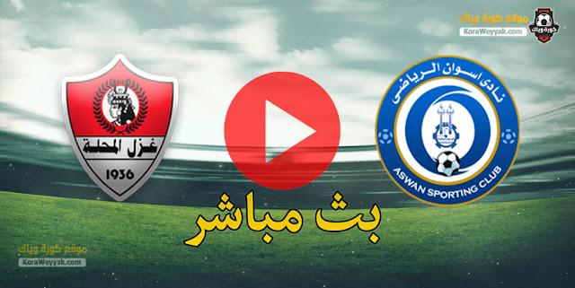 نتيجة مباراة اسوان وغزل المحلة اليوم 14 يناير 2021 في الدوري المصري