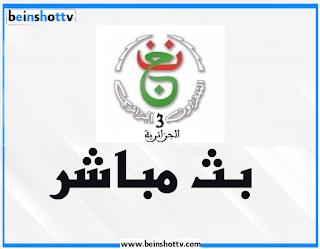 مشاهدة قناة الجزائرية الثالثة دي بث مباشر Algerian TV3 Live