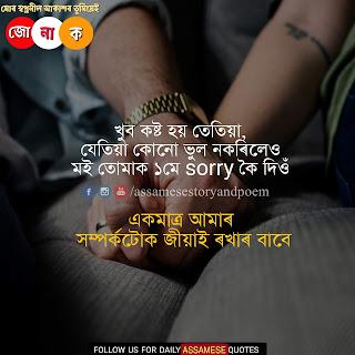 whatsapp sad status in assamese