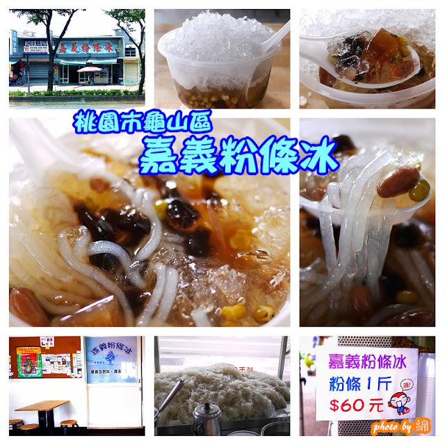 【桃園冰店】嘉義粉條冰-便宜大碗又清涼的古早味手工粉條冰